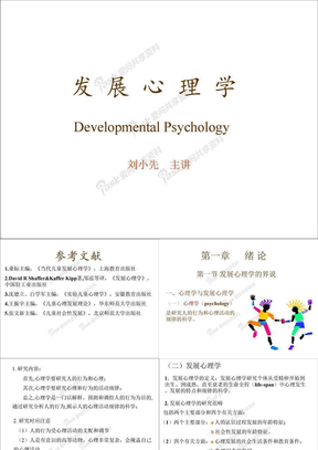 发展心理学2010