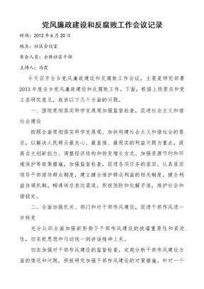 党风廉政建设和反腐败工作会议记录