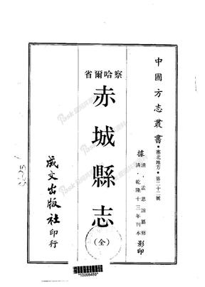 赤城县志(全)
