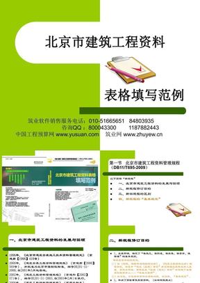 北京市建筑工程资料表格填写范例