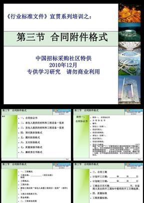 10《行业标准文件》合同附件格式