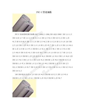 PVC-U管道规格