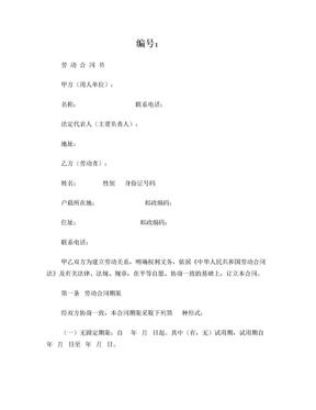 河南省劳动合同(官方版本)
