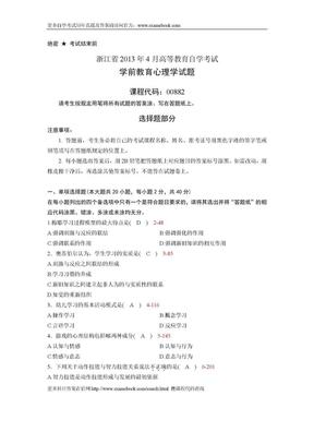 全国自学考试(自考)00882学前教育心理学[浙江]2013年4月考试真题