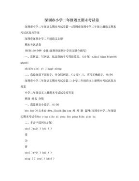 深圳市小学二年级语文期末考试卷