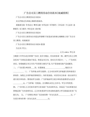 广告公司员工聘用劳动合同范本[权威资料]
