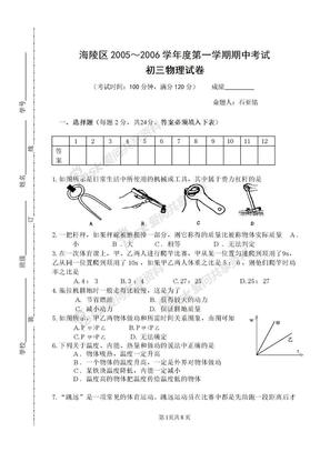 2005-2006第一学期期中考试初三物理试卷与答案