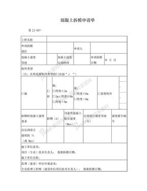 鲁JJ-067混凝土拆模申请单
