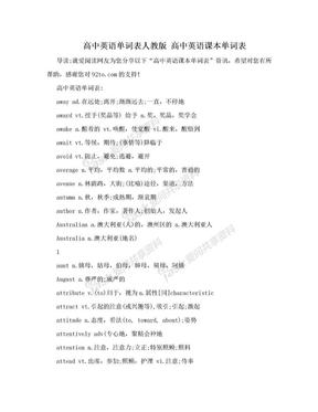 高中英语单词表人教版 高中英语课本单词表