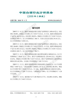 中国白酒行业分析报告(2009_年4_季度)
