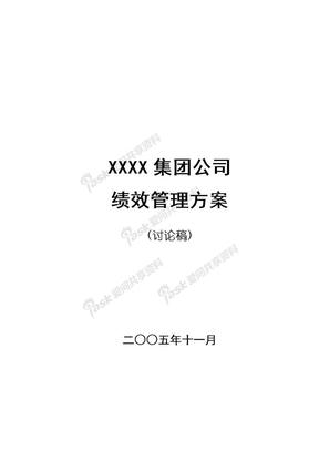 ××集团公司绩效管理方案