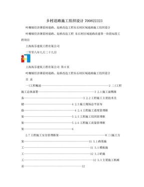 乡村道路施工组织设计700822323