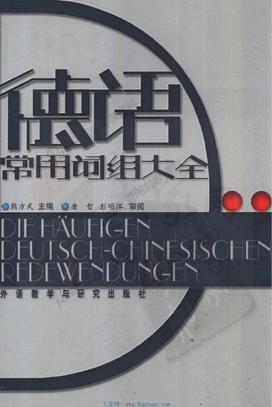 德语常用词组大全[www.TopSage