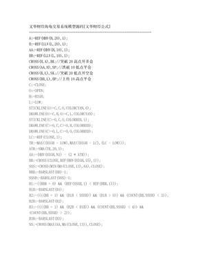 文华财经海龟交易系统