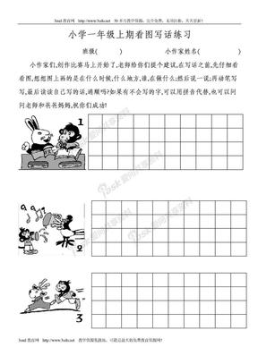 苏教版小学一年级语文上册看图写话练习1