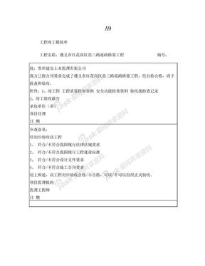 003-工程竣工报验单