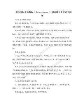 剑桥国际英语教程1.Interchange_1.阅读部分中文译文翻译