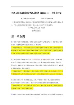 李迎春律师点评新版劳动合同法