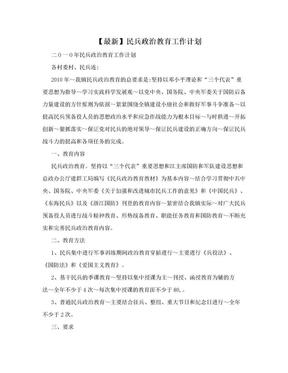 【最新】民兵政治教育工作计划