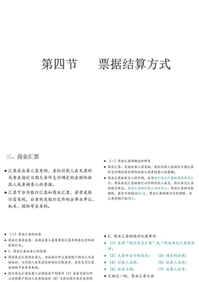 第二章支付结算法律制度第四节      票据结算方式三、商业汇票,四、银行汇票(1)
