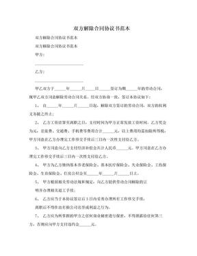 双方解除合同协议书范本