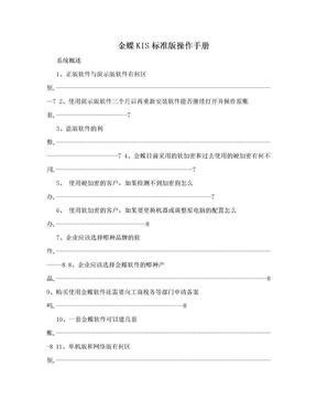金蝶KIS标准版操作手册