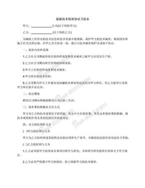 最新技术保密协议书范本