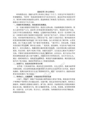 中国邮政储蓄银行信贷客户经理岗位心得体会