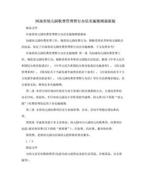 河南省幼儿园收费管理暂行办法实施细则最新版