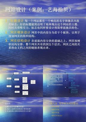 电子商务网站建设ppt