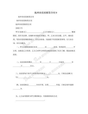 杭州市房屋租赁合同0