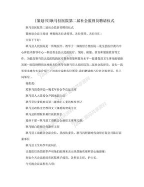 [策划书]耿马县医院第二届社会监督员聘请仪式