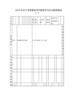 2015年辽宁省普通高考志愿填报表(新)