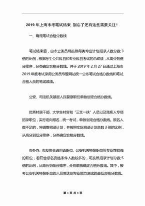 2019年上海市考笔试结束 别忘了还有这些需要关注!