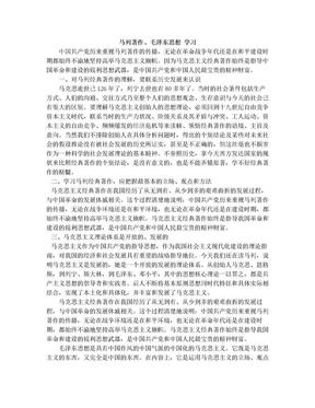 马列主义、毛泽东思想学习心得