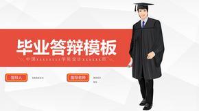 毕业答辩个人简介工作总结.pptx