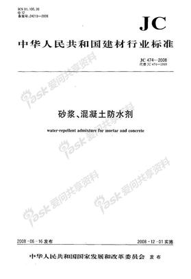 砂浆、混凝土防水剂JC474-2008