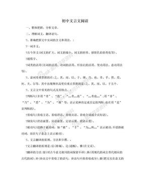 初中文言文阅读