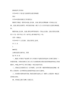 换届选举工作范本党支部书记、委员选举办法