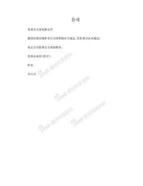 06-10公司监事会主席免职文件