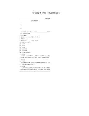 会议服务合同_1990028594