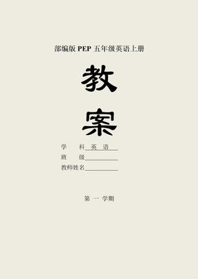 部编版PEP五年级上册英语教案