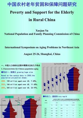 中国农村老年贫困和保障问题研究