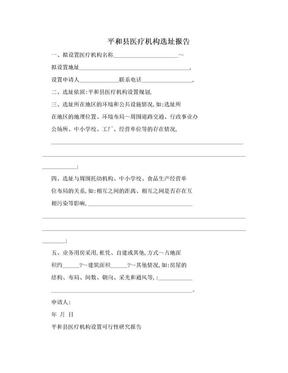 平和县医疗机构选址报告