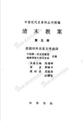 清末教案  第五册  中华书局1998