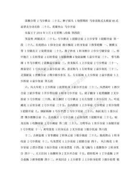 马春喜陈式太极扇48式扇谱及分动名称