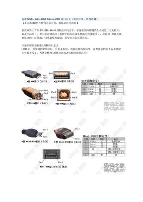 标准USB_Mini-USB_Micro-USB接口定义
