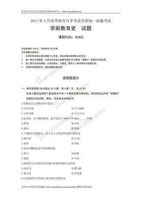 全国自学考试(自考)00402学前教育史2013年4月考试真题
