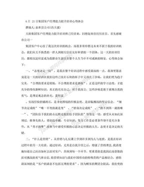 6月21日集团客户经理能力提升培训心得体会.doc