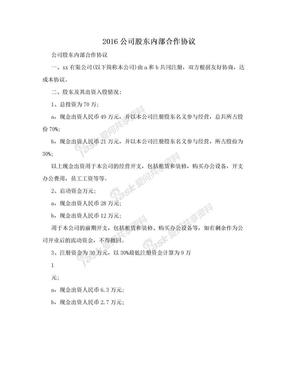 2016公司股东内部合作协议